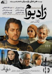Zad Boom Persian Movie