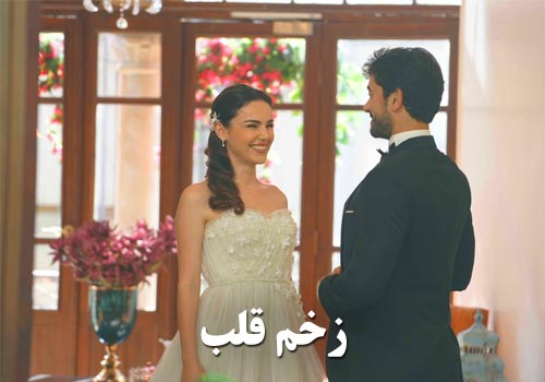 Zakhme Ghalb Turkish Series