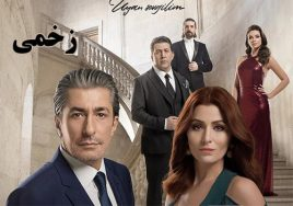 Zakhmi Turkish Series