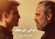 Zendegie Gheyre Mojaz (Duble Farsi)