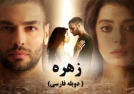 Zohre Doble Farsi Turkish Series