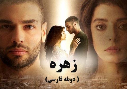 Zohre Doble Farsi Turkish Series